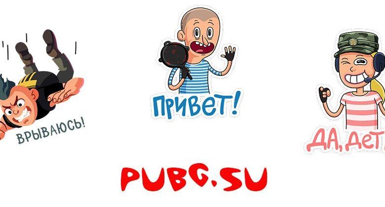 Получить стикеры PUBG в Вконтакте