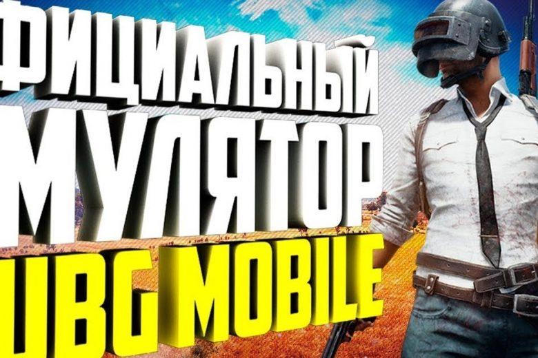 mobile pubg