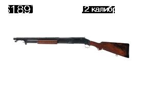 Дробовик S1897