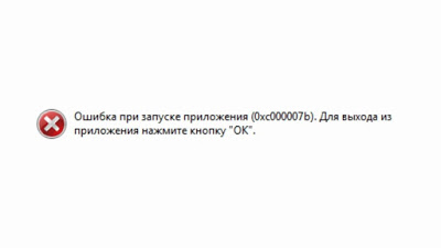 Ошибка 0xc00007b